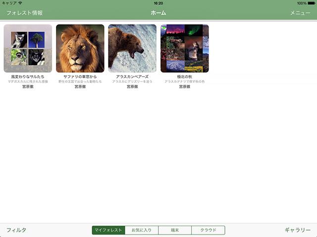 【iOS版】ホーム画面