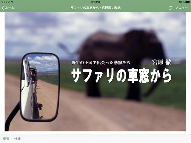 【iOS版】ブラウザ画面
