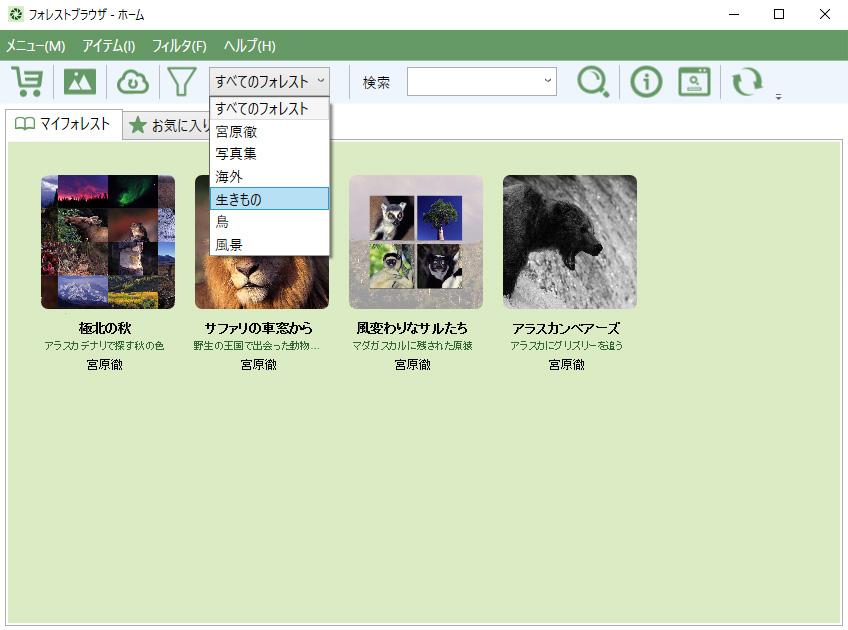 【Winodws PC版】ホーム画面