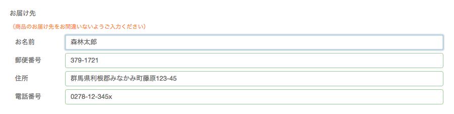 利用内容の確認画面