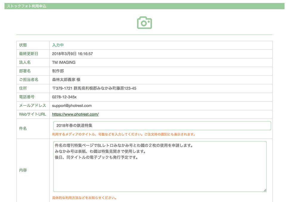 利用申込みフォーム/件名、内容の入力