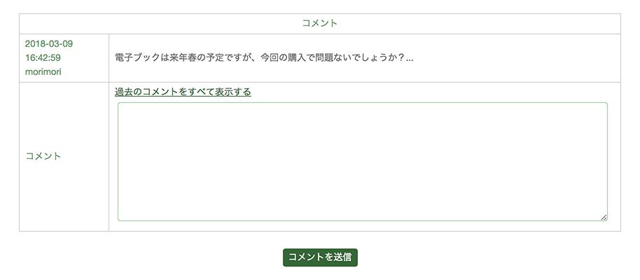 利用申込みフォーム/コメント欄