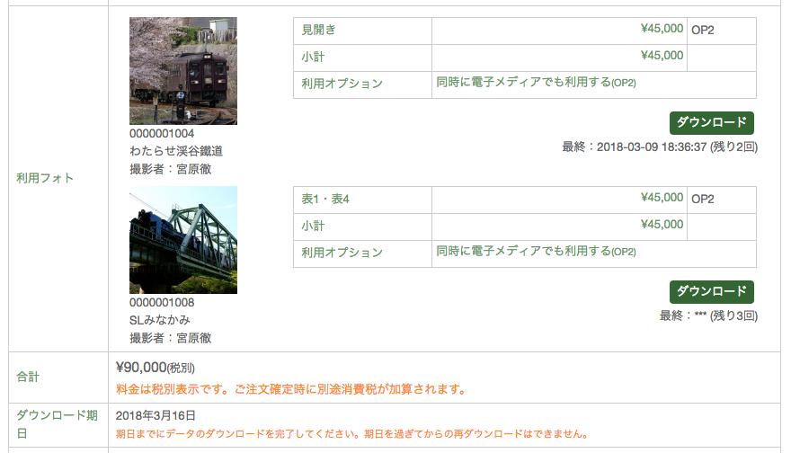 利用申込みフォーム/ダウンロード